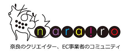 ならいろ | 奈良のWebクリエイター、EC事業者のコミュニティ